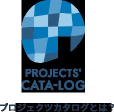 Project's CATA-LOGプロジェクツカタログとは?