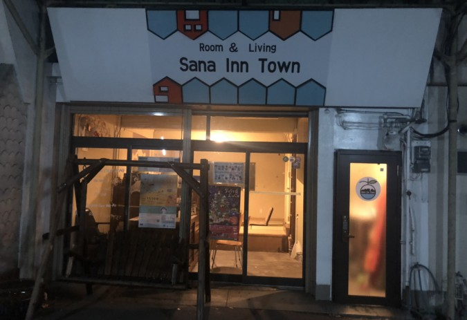 0666.Sana Inn Town